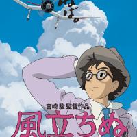 【風立ちぬ(2013)】