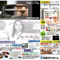 【富山】堀川小泉町建物分譲  パネルの組立!