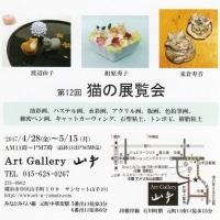 横浜山手 12th 猫の展覧会