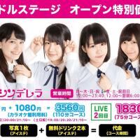 45分ステージ  + ガチャ当たり権  +  45分ステージと考えると3560円は安い(ナッキー)不思議TOKYOシンデレラ、さくらシンデレラ料金体系の不思議