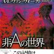 A・E・ヴァン・ヴォークト『非(ナル)Aの世界』創元SF文庫(新版)2016年2月28日初版発行