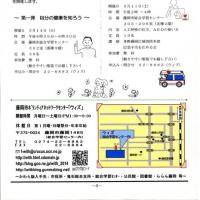 市民活動かわら版 第42号」3,4ページ