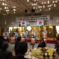 島根県宅建協会創立50周年記念式典