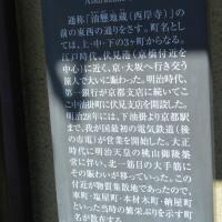 石碑伏0103  電気鉄道事業発祥の地