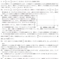 京都大学・物理 2