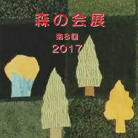 森の会展2017@赤とんぼ