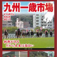 【九州1歳市場2017(Kyusyu Sale、Yearlings)】が開催(結果概要)