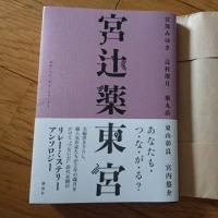 【読書】宮辻薬東宮