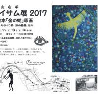 アキノ イサム展 2017 の ご案内