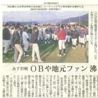 京都学園大学野球部 頂点目指して!