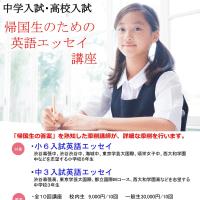 中学入試・高校入試 英語エッセイ対策
