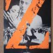 コンスタンティン・コスタ・ガブラス監督「Z」(フランス/アルジェリア、1969年)