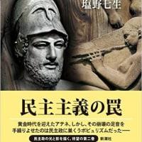 初、塩野七生(ななみ)読んでます。結構、読みやすい。覇権争いが中心の、オレの好きな大人の戦争ごっこみたいな・・本。