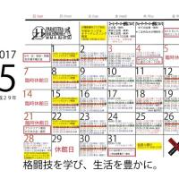 平成29年5月の練習予定