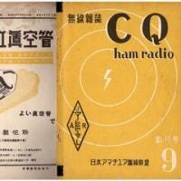 古いCQ Ham radioが出てきた!!!