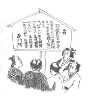 アロイジオ・デルコル神父『十六のかんむり 長崎十六殉教者』、5