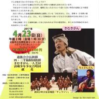 済州4.3事件慰霊祭、生野で23日
