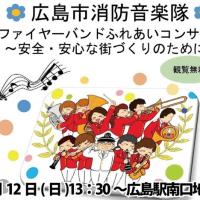 広島消防音楽隊 ファイヤーバンドふれあいコンサート ご案内