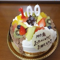 松過ぎて100歳祝うケーキ食う
