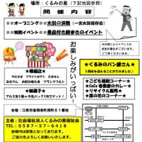 スプリングバザー(告知)