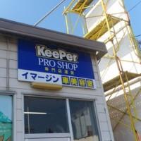 112358フィボナッチ数列 キーパープロショップ専門店3号店の必然性!