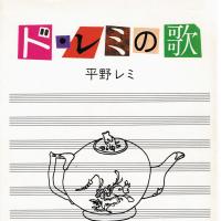 平野レミ「ド・レミの歌」