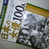 日本の女優100人