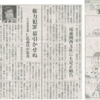 #akahata 関電課長が過労自殺/労災認定 高浜原発審査に対応・・・今日の赤旗記事