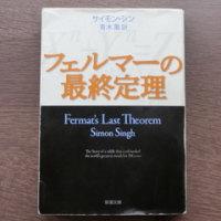 フェルマーの最終定理/サイモン・シン
