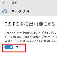 Windows 10: 「ネットワークの種類」の変更方法