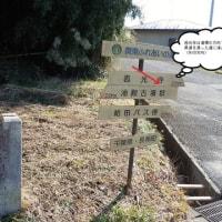 関東ふれあいの道(千葉13)ひとりウォーク