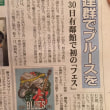 7/30の桐生市ブルフェス、新聞:桐生タイムスの記事