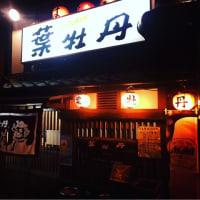 タックのぶらり居酒屋放浪記〜 中四国編