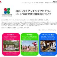 【助成金応募受付】「積水ハウスマッチングプログラム」2017年度助成公募開始(締切 12/12)