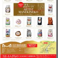 えんぎもの・22人によるARTIST MANEKINEKO