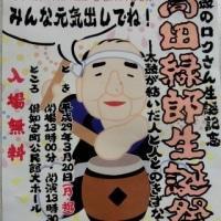 高田緑郎生誕祭