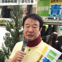 自民党が公認した日本会議の青山繁晴氏に、経費の私的流用で共同通信を退職した過去。by週刊文春