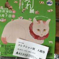 駿府博物館コレクション展に行ってきた