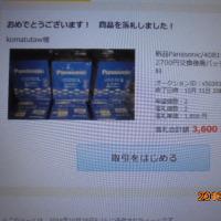 雨 猫と コタツで゛゛足伸ばす 合間静岡県 買い物 バッテリー