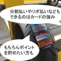 修理などにクレジットカードがご利用できます(ヤマハ・YSP大分)