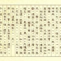 教育勅語の高橋源一郎訳