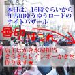 本日、江古田ゆうゆうロードはナイトバザールの日、遊びに来てね!