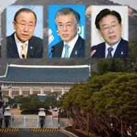 誰がなってもヤバ過ぎる、ポスト朴大統領 「従北」「親中」「反日」…日本にとって危険な候補者たち