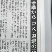 Jリーグ アルビレックス新潟を応援する人たちの不信軽減策を実施