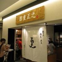 名古屋・JRゲートタワー