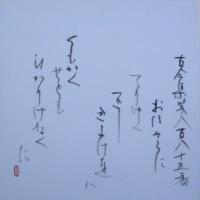 古今集第八百八十五番大空を(書)