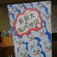 本日のメインイベント 『長新太』展