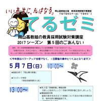 【お知らせ】5月の「てるゼミ」