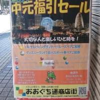 2017 横浜 大口通商店街にて中元福引セール始まります。