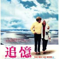 映画:「追憶」